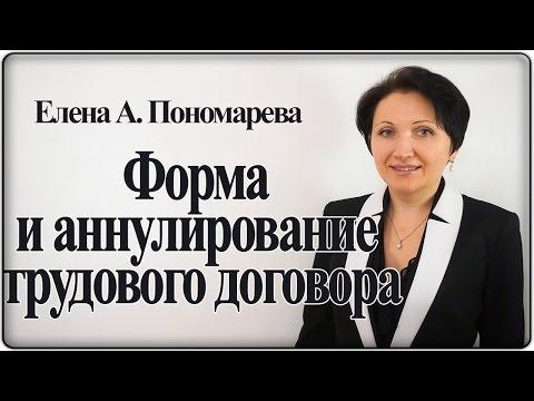 Форма и аннулирование трудового договора - Елена А.Пономарева
