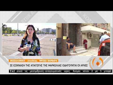 Σε εξιχνίαση της απαγωγής της Μαρκέλλας οδηγούνται οι Αρχές | 16/06/2020 | ΕΡΤ
