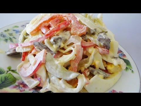 Салат из куриных сердечек Сытный, вкусный и красивый салат!!!