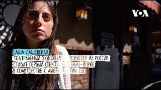 «Однажды в Нью-Йорке». Театральный режиссёр Александра Дашевская