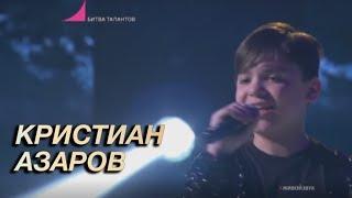 Битва Талантов. Кристиан Азаров - Blame it on the boogie