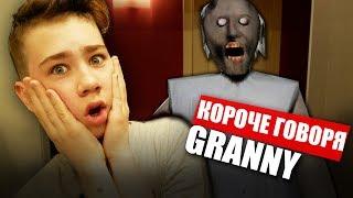 КОРОЧЕ ГОВОРЯ, GRANNY В РЕАЛЬНОЙ ЖИЗНИ / granny mobile game