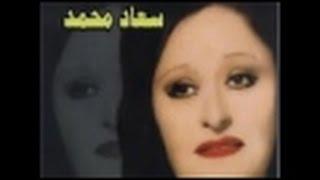 تحميل اغاني سعاد محمد جار الهوى MP3