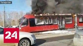 В Казани пассажиры сняли на видео, как сгорел трамвай - Россия 24