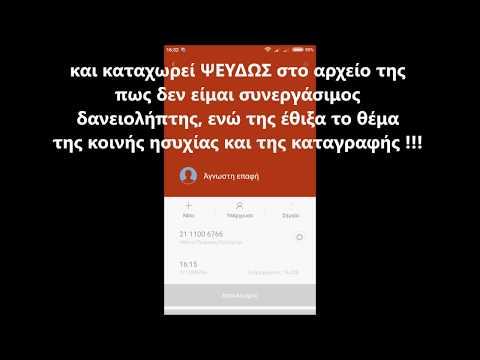 δικηγορική εισπρακτική εταιρεία Ευτυχίδου - artemis fund - attica bank 94be350ff97
