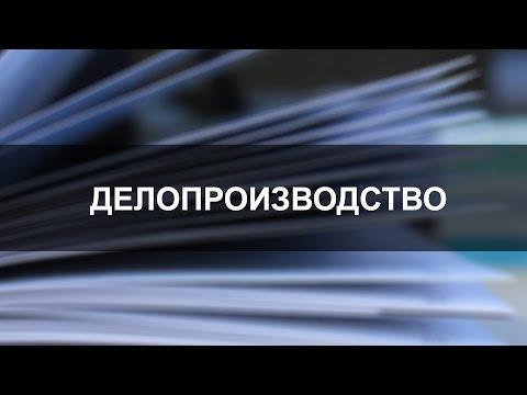 Документооборот в делопроизводстве