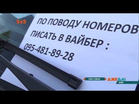 З автомобілів  на іноземній реєстрації зривають номерні знаки