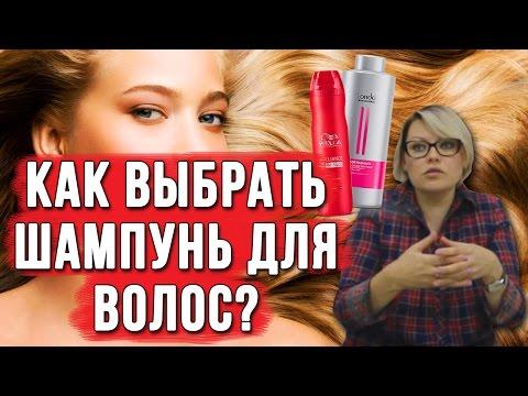 Шампунь для волос. Как правильно выбрать шампунь ? Уход за волосами в домашних условиях. Моем голову