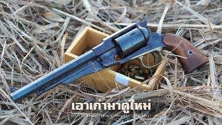 แบลงค์กันหาดูยาก Western Remington 9mm Knall (Pietta1858)