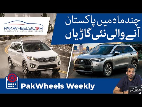 KIA Sorento   Corolla Cross Launch   Electric Train From Islamabad To Murree   PakWheels Weekly
