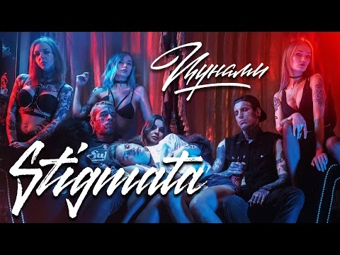 STIGMATA - ЦУНАМИ (OFFICIAL VIDEO, 2017)