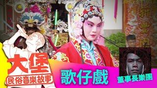 Ep2-7【大堡民俗音樂故事】#07Taiwanese Opera!?現代的歌仔戲你聽過嗎? 董事長樂團歌仔戲介紹