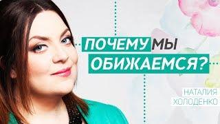 Наталия Холоденко: Как перестать чувствовать обиды?
