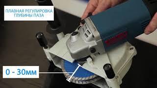 Штроборез Б1-30, 1100 Вт, 6200 оборотов/мин, диск 125 мм, глубина паза 30 мм, ширина 30 мм, ФИОЛЕНТ