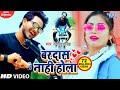 #Video    #Golu Gold    बरदास नाही होला    Bardash Nahi Hola    New Bhojpuri Song 2020