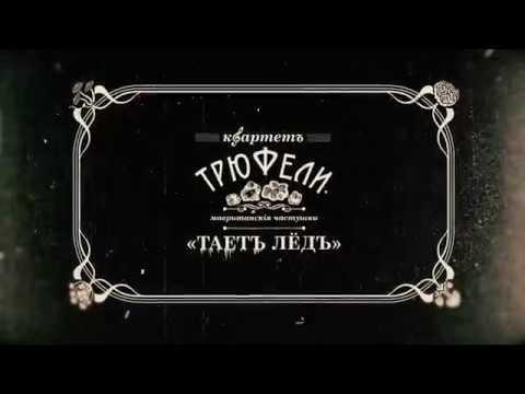 ГРИБЫ - Таетъ Лёдъ (1900 г. Санктъ-Петербургъ edition)