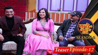 Mundre Ko Comedy Club || Season 2 || EPISODE 17  Daman Rupakheti sundra k.c niru khadak Trailer