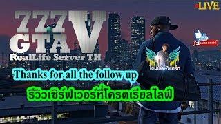 [ Live ] 777 GTAV RealLife Server TH # วันนี้พี่เติมมาเยอะ เอาคืนให้หนัก