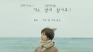 폴킴 (Paul Kim)   모든 날, 모든 순간 (Every Day, Every Moment)   Lyric Video, Full Audio, ENG Sub