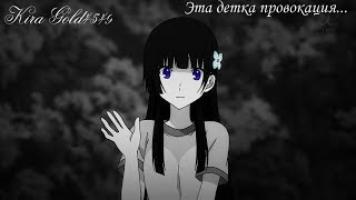 AMV-Эта детка провокация...
