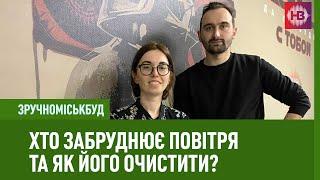 Кто загрязняет воздух в Киеве и как его очистить?