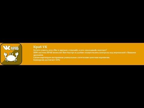 Обзор программы #ВК КРАБ