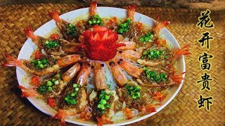 Winter cuisine with great meaning—flower shaped shrimp寓意吉祥的寒冬美味——花开富贵虾Liziqi channel