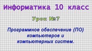 Информатика 10 класс Урок 7