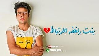 بنت رافضه الارتباط - عبدالله البوب   Bent Rafda Elertbat - Abdullah Elbob تحميل MP3