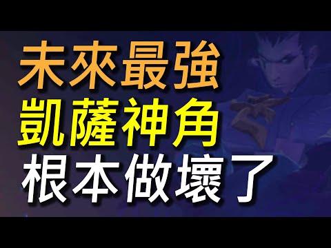【傳說對決】大改版後免費英雄稱霸凱薩路!免費英雄時代來臨快回來玩吧!無腦撐血又坦又痛顛覆你對坦克的印象!