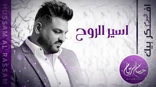 حسام الرسام - أسير الروح   ألبوم أفكر بيك تحميل MP3