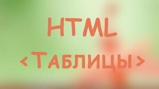 Уроки HTML.Таблицы