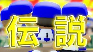 【伝説の試合】甲子園大会決勝、勝てば全国制覇【極,ましゅるむ】