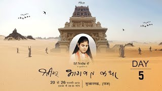 Sankirtan Yatra || LIVE - Shrimad Bhagwat Katha Day 5 || Sujangarh Rajasthan 2018 #DeviChitralekhaji