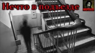 Истории на ночь - Нечто в подъезде