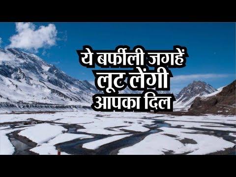 India की ये बर्फीली जगहें लूट लेंगी आपका दिल, इतना पहुंच जाता है तापमान