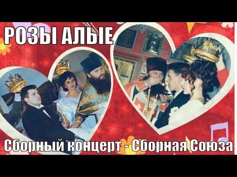 РОЗЫ АЛЫЕ - Сборный концерт - Сборная Союза
