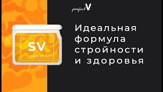 Свелтформ Vision для похудения, нормализует обмен веществ, снижает уровень сахара и холестерина в крови от компании Продукция Vision - видео