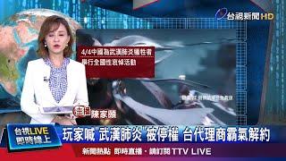 """玩家稱武漢肺炎""""觸碰底線"""" 中國鎖帳號10年"""