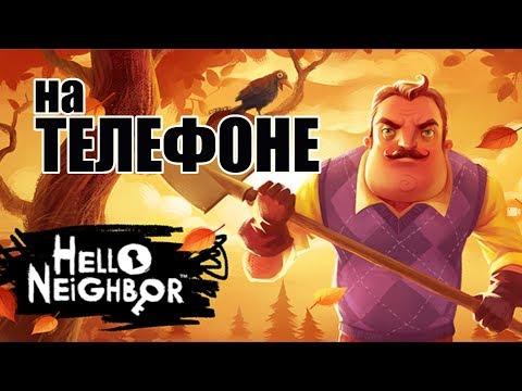 СТРИМ HELLO NEIGHBOR MOBILE - ПРИВЕТ СОСЕД на ТЕЛЕФОНЕ