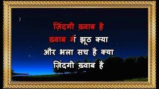 Zindagi Khwab Hai - Karaoke - Jagte Raho - Mukesh - YouTube