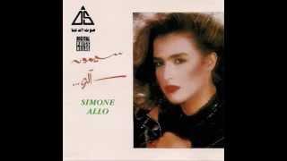 تحميل اغاني Simon - Ana Mosh Semet I سيمون - أنا مش سمعت MP3