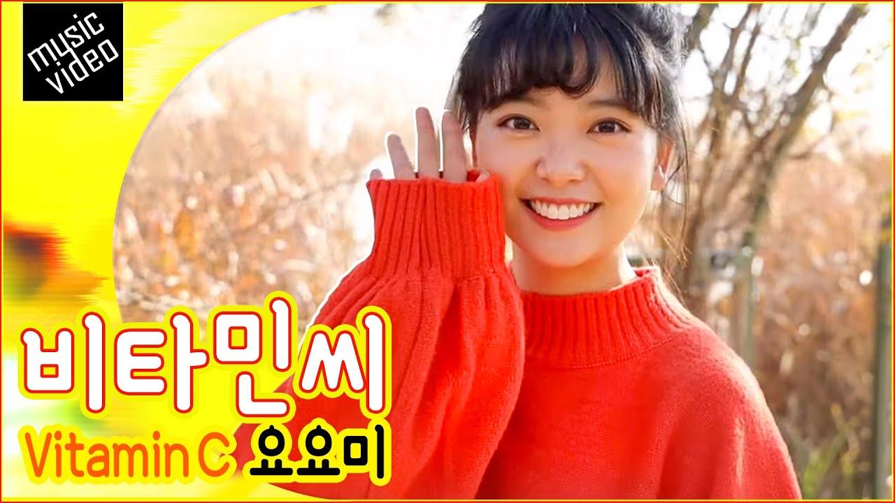 요요미❤️비타민씨???? [MV] YOYOMI - Vitamin C 순천만 국가정원 (요요미 순천) ????캡션자막 제공^^