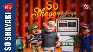 पेट्रोल के बढ़ते दाम पर PM Modi की शायरी | So Shayari