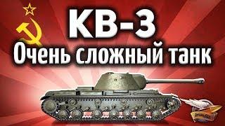 КВ-3 - Советы новичкам - Это реально сложный танк - Гайд