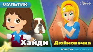 ХАЙДИ + ДЮЙМОВОЧКА сказка для детей, анимация и мультик