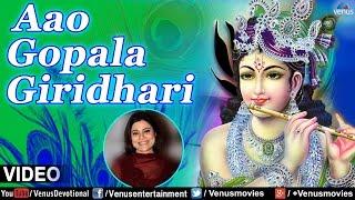 Aao Gopala Lyrical Video : Sai Krishna | Singer - Saapna