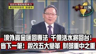 數字台灣HD269找回台灣租稅競爭力 專訪財政部長蘇建榮 謝金河 蘇建榮