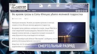 В Соль-Илецке от удара молнии погиб подросток из Татарстана