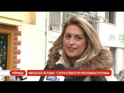 Μηνύσεις κατά της Ryanair από τους Θεσσαλονικείς επιβάτες της Τιμισοάρα | 7/1/2019 | ΕΡΤ